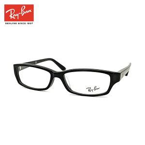 Ray-Ban レイバン メガネ フレーム RX5272 (RB5272) 2000 アジアンフィット 眼鏡 めがね 度付き対応 送料無料 定番 人気 オススメ 黒縁 黒 スクエア シャープ ビジネス カジュアル メンズ レディース