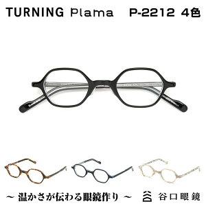 TURNING Plama ターニング プラマ 谷口眼鏡 P-2212 4色 メガネ 眼鏡 めがね フレーム 度付き 度入り 女性 小顔 小さめ セル ヘキサゴン 丸 丸メガネ 日本製 国産 鯖江 SABAE シンプル 軽い 軽量