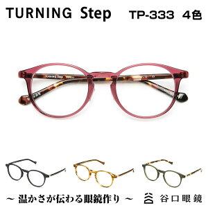 TURNING Step ターニング ステップ 谷口眼鏡 TP-333 4色 メガネ 眼鏡 めがね フレーム 度付き 度入り 男性 女性 ユニセックス ボストン 丸 丸めがね 日本製 国産 鯖江 SABAE シンプル 軽い 軽量 【送料