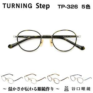 TURNING Step ターニング ステップ 谷口眼鏡 TP-326 5色 メガネ 眼鏡 めがね フレーム 度付き 度入り 男性 女性 ユニセックス セル メタル チタン ボストン 日本製 国産 鯖江 SABAE シンプル 軽い 軽量