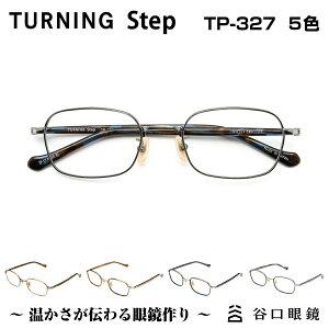 TURNING Step ターニング ステップ 谷口眼鏡 TP-327 5色 メガネ 眼鏡 めがね フレーム 度付き 度入り 男性 女性 ユニセックス セル メタル チタン スクエア 日本製 国産 鯖江 SABAE シンプル 軽い 軽量