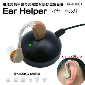 充電式 集音器 耳掛け イヤーヘルパー Ear Helper 補聴器タイプ ワイヤレス しゅうおんき おしゃれ オシャレ 耳かけ式 耳掛け式 充電式 充電 プレゼント ギフト 贈り物 誕生日 誕生日プレゼント