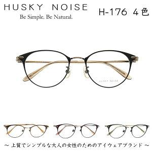 ハスキーノイズ HUSKY NOISE H-176 4色 メガネ フレーム 眼鏡 めがね 鯖江 日本製 国産 女性 軽い 軽量 メタル チタン ベータチタン プラスチック セル ボストン 丸 丸めがね きれい おしゃれ かわ
