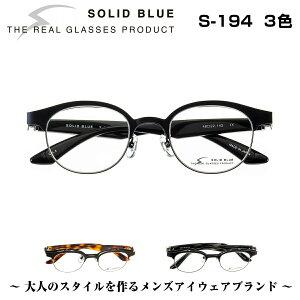 ソリッドブルー SOLID BLUE S-194 3色 男性 メンズ ビジネス フォーマル カジュアル セル メタル チタン コンビネーション メガネ フレーム 眼鏡 めがね 日本製 国産 鯖江 跳ね上げ ボストン 丸 丸