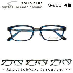 ソリッドブルー SOLID BLUE S-208 4色 男性 メンズ ビジネス フォーマル カジュアル セル メタル チタン コンビネーション メガネ フレーム 眼鏡 めがね 日本製 国産 鯖江 スクエア 軽い 軽量 正規