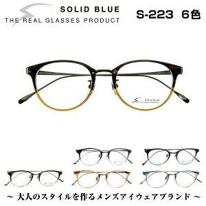 ソリッドブルー SOLID BLUE S-223 6色 男性 メンズ ビジネス フォーマル カジュアル セル メタル チタン コンビネーション メガネ フレーム 眼鏡 めがね 日本製 国産 鯖江 スクエア 軽い 軽量 正規