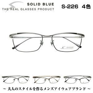 ソリッドブルー SOLID BLUE S-226 4色 男性 メンズ ビジネス フォーマル カジュアル セル メタル チタン コンビネーション メガネ フレーム 眼鏡 めがね 日本製 国産 鯖江 スクエア 軽い 軽量 正規