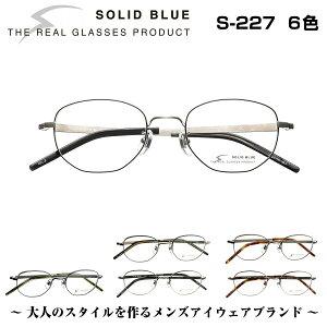 ソリッドブルー SOLID BLUE S-227 6色 男性 メンズ ビジネス フォーマル カジュアル セル メタル チタン コンビネーション メガネ フレーム 眼鏡 めがね 日本製 国産 鯖江 スクエア 軽い 軽量 正規