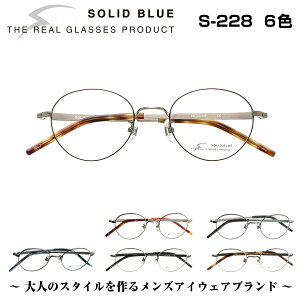 ソリッドブルー SOLID BLUE S-228 6色 男性 メンズ ビジネス フォーマル カジュアル セル メタル チタン コンビネーション メガネ フレーム 眼鏡 めがね 日本製 国産 鯖江 スクエア 軽い 軽量 正規