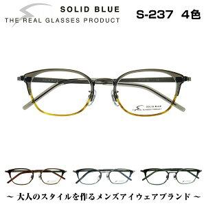 ソリッドブルー SOLID BLUE S-237 4色 男性 メンズ ビジネス フォーマル カジュアル セル メタル チタン コンビネーション メガネ フレーム 眼鏡 めがね 日本製 国産 鯖江 スクエア 軽い 軽量 正規