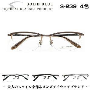 ソリッドブルー SOLID BLUE S-239 4色 男性 メンズ ビジネス フォーマル カジュアル セル メタル チタン コンビネーション メガネ フレーム 眼鏡 めがね 日本製 国産 鯖江 スクエア 軽い 軽量 正規