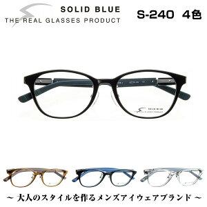 ソリッドブルー SOLID BLUE S-240 4色 男性 メンズ ビジネス フォーマル カジュアル セル メタル チタン コンビネーション メガネ フレーム 眼鏡 めがね 日本製 国産 鯖江 スクエア 軽い 軽量 正規