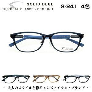 ソリッドブルー SOLID BLUE S-241 4色 男性 メンズ ビジネス フォーマル カジュアル セル メタル チタン コンビネーション メガネ フレーム 眼鏡 めがね 日本製 国産 鯖江 スクエア 軽い 軽量 正規