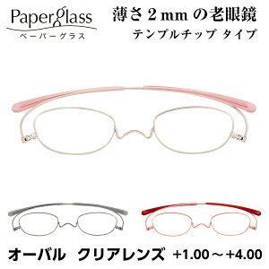 【送料無料】 ペーパーグラス PaperGlass オーバル 老眼鏡 リーディンググラス 折りたたみ 超薄型 柔らかい コンパクト スリム フレーム 携帯 用 ケース 付き 女性 おしゃれ シンプル 鯖江 ベー