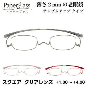 【送料無料】 ペーパーグラス PaperGlass スクエア 老眼鏡 リーディンググラス 折りたたみ 超薄型 柔らかい コンパクト スリム フレーム 携帯 用 ケース 付き 女性 おしゃれ シンプル 鯖江 ベー
