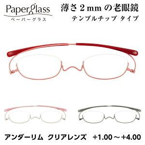 【送料無料】 ペーパーグラス PaperGlass アンダーリム 老眼鏡 リーディンググラス 折りたたみ 超薄型 柔らかい コンパクト スリム フレーム 携帯 用 ケース 付き 女性 おしゃれ シンプル 鯖江