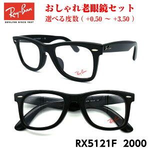 レイバン 老眼鏡 RX5121F 2000 ウェイファーラー アジアンフィット まる めがね 眼鏡 度付き 紫外線 UVカット ブルーライトカット メガネ プレゼント ギフトRayBan