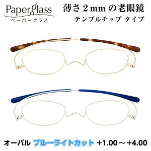 【送料無料】 ペーパーグラス PaperGlass オーバル ブルーライトカット 老眼鏡 リーディンググラス 折りたたみ 超薄型 柔らかい コンパクト スリム フレーム 携帯 用 ケース 付き 女性 おしゃれ