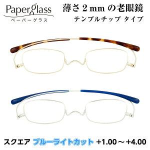 【送料無料】 ペーパーグラス PaperGlass スクエア ブルーライトカット 老眼鏡 リーディンググラス 折りたたみ 超薄型 柔らかい コンパクト スリム フレーム 携帯 用 ケース 付き 女性 おしゃれ