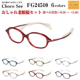鼻に跡がつかない 老眼鏡 ちょこシー FG24510 全6色 Choco See メガネ レディース 女性用 チョコシー 化粧が落ちない スマホ パソコン タブレット 度付き ブルーライトカット