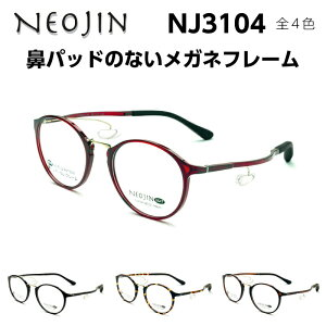 ネオジン メガネ フレーム NJ3104 全4色 NEOJIN メンズ レディース ユニセックス ボストン 化粧が落ちない 跡がつかない
