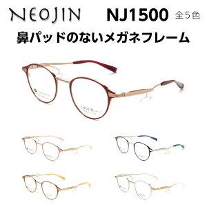 ネオジン メガネ 鯖江 NJ1500 全5色 NEOJIN 日本製 レディース 女性 ボストン 化粧が落ちない 跡がつかない