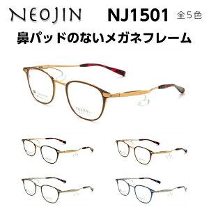 ネオジン メガネ フレーム 鯖江 NJ1501 全5色 NEOJIN 日本製 レディース 女性 ボスリントン 化粧が落ちない 跡がつかない