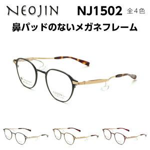 ネオジン メガネ フレーム 鯖江 NJ1502 全4色 NEOJIN 日本製 レディース 女性 ボストン 化粧が落ちない 跡がつかない