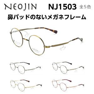 ネオジン メガネ フレーム 鯖江 NJ1503 全5色 NEOJIN 日本製 レディース 女性 ラウンド 化粧が落ちない 跡がつかない
