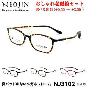 ネオジン メガネ 老眼鏡 おしゃれ NJ3102 全4色 NEOJIN メンズ レディース ユニセックス 化粧が落ちない 跡がつかない