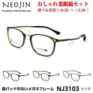 ネオジン メガネ 老眼鏡 おしゃれ NJ3103 全4色 NEOJIN メンズ レディース ユニセックス 化粧が落ちない 跡がつかない