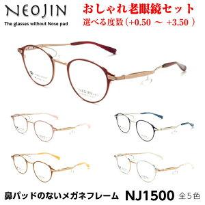 ネオジン メガネ 鯖江 老眼鏡 おしゃれ NJ1500 全5色 NEOJIN メンズ レディース ユニセックス 化粧が落ちない 跡がつかない