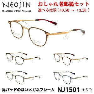 ネオジン メガネ 鯖江 老眼鏡 おしゃれ NJ1501 全5色 NEOJIN メンズ レディース ユニセックス 化粧が落ちない 跡がつかない