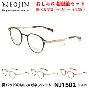 ネオジン メガネ 鯖江 老眼鏡 おしゃれ NJ1502 全4色 NEOJIN メンズ レディース ユニセックス 化粧が落ちない 跡がつかない