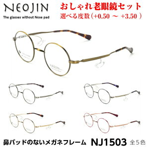 ネオジン メガネ 鯖江 老眼鏡 おしゃれ NJ1503 全5色 NEOJIN メンズ レディース ユニセックス 化粧が落ちない 跡がつかない