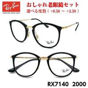 レイバン 老眼鏡 Ray-Ban RX7140 51サイズ パントス 男性 メンズ 女性 レディース ユニセックス