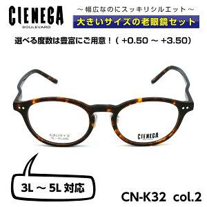 大きいサイズ 老眼鏡 メガネ シェネガ CIENEGA CN-K32 C-2 メンズ 男性 ビジネス カジュアル ボストン
