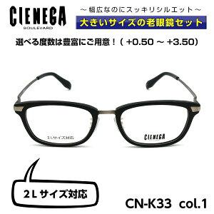 大きいサイズ 老眼鏡 メガネ シェネガ CIENEGA CN-K33 C-1 メンズ 男性 ビジネス カジュアル ウェリントン