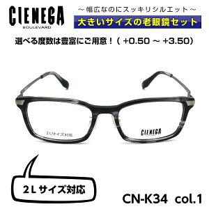 大きいサイズ 老眼鏡 メガネ シェネガ CIENEGA CN-K34 C-1 メンズ 男性 ビジネス カジュアル ウェリントン