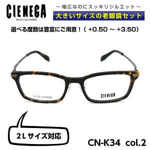 大きいサイズ 老眼鏡 メガネ シェネガ CIENEGA CN-K34 C-2 メンズ 男性 ビジネス カジュアル ウェリントン