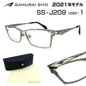 サムライ翔 メガネ フレーム 2021 J209 1 SAMURAI翔 仁シリーズ 顔 大きい 哀川 翔 新型 新品 正規品 本物