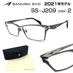 サムライ翔 メガネ フレーム 2021 J209 2 SAMURAI翔 仁シリーズ 顔 大きい 哀川 翔 新型 新品 正規品 本物