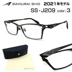 サムライ翔 メガネ フレーム 2021 J209 3 SAMURAI翔 仁シリーズ 顔 大きい 哀川 翔 新型 新品 正規品 本物