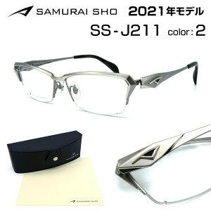 サムライ翔 メガネ フレーム 2021 J211 2 SAMURAI翔 仁シリーズ 顔 大きい 哀川 翔 新型 新品 正規品 本物