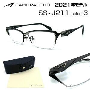 サムライ翔 メガネ フレーム 2021 J211 3 SAMURAI翔 仁シリーズ 顔 大きい 哀川 翔 新型 新品 正規品 本物