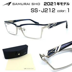 サムライ翔 メガネ フレーム 2021 J212 1 SAMURAI翔 仁シリーズ 顔 大きい 哀川 翔 新型 新品 正規品 本物