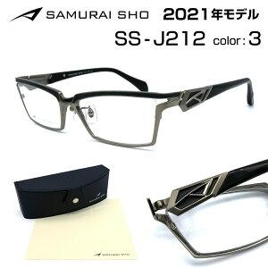 サムライ翔 メガネ フレーム 2021 J212 3 SAMURAI翔 仁シリーズ 顔 大きい 哀川 翔 新型 新品 正規品 本物
