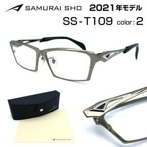 サムライ翔 メガネ フレーム 2021 T109 2 SAMURAI翔 智シリーズ 顔 大きい 哀川 翔 新型 新品 正規品 本物
