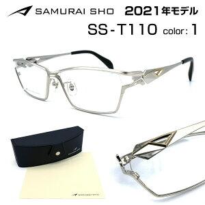 メガネ フレーム SAMURAI翔 サムライ翔 智シリーズ SS-T110 1 顔 大きい 哀川 翔 2021 新型 新品 正規品 本物