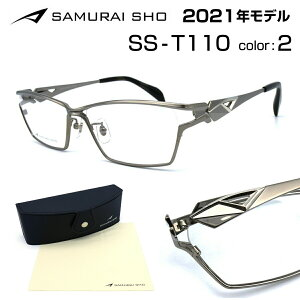 サムライ翔 メガネ フレーム 2021 T110 2 SAMURAI翔 智シリーズ 顔 大きい 哀川 翔 新型 新品 正規品 本物